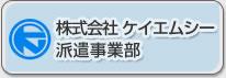 株式会社ケイエムシー