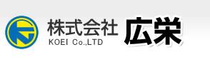 株式会社 広栄